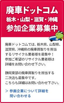 山梨県、滋賀県、沖縄県の廃車買取りを担当するリサイクル業者様を募集中! メールでのお問い合わせ先はこちら